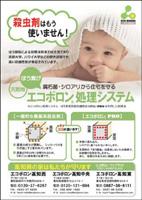 kochi_080310.jpg